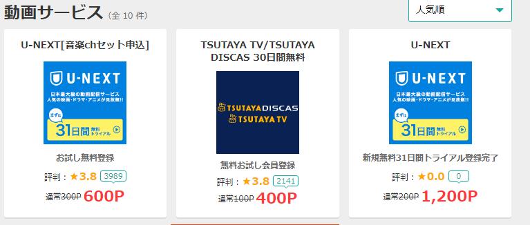 動画系サイトの案件のリストを表示しています。U-NEXTは無料トライアルで600ポイントもらえます。