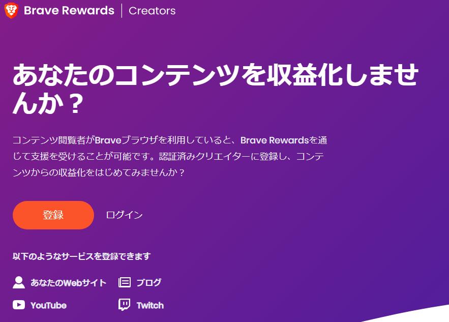 brave rewardsの登録画面