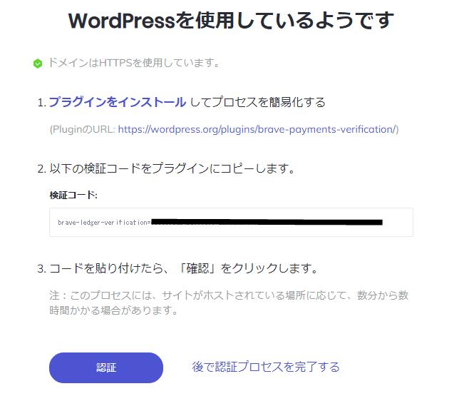 WordPressへ登録する場合 プラグインのインストール 認証コードをプラグインに張り付け