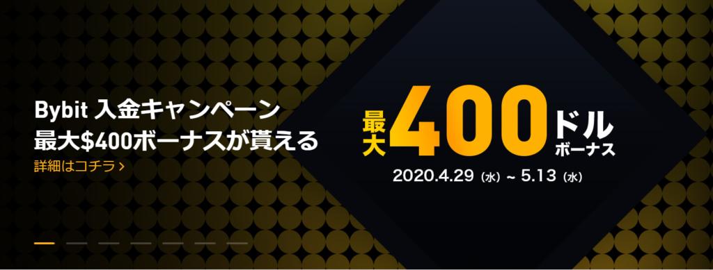 400ドルボーナスキャンペーン