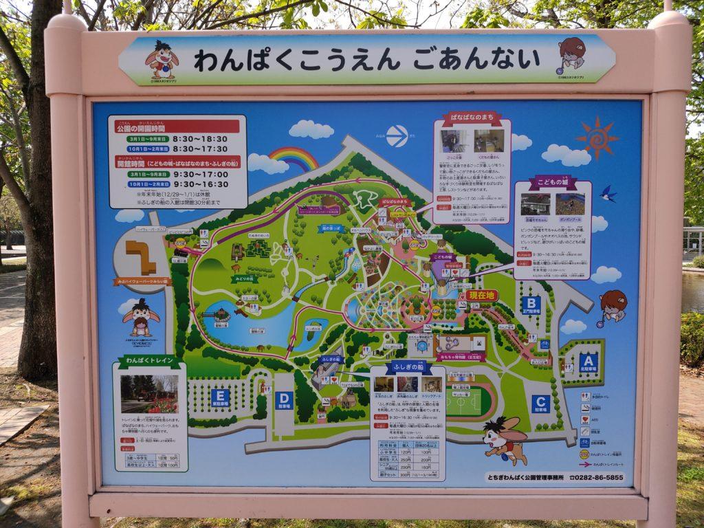わんぱく公園施設の紹介