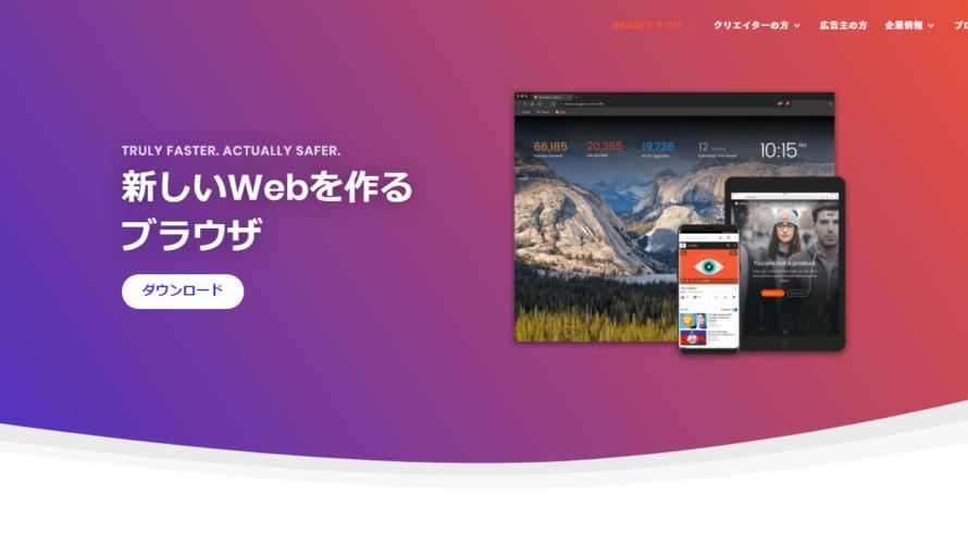 brave(ブレイブ)のインストールや日本語設定、翻訳方法を解説!
