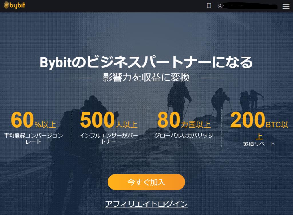 bybitアフィリエイトプラン