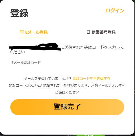 bybit(バイビット)アカウント登録とログイン画面