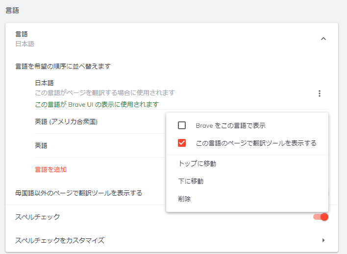 翻訳設定方法1