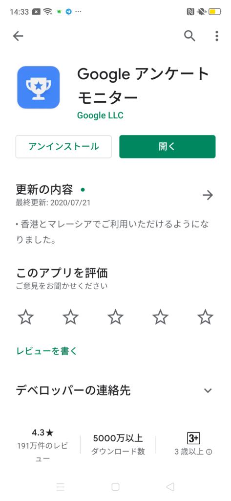 Googleアンケートモニターの使い方‗アプリインストール