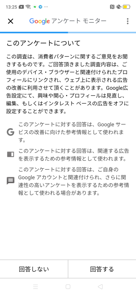 Googleアンケートモニターの使い方‗回答前