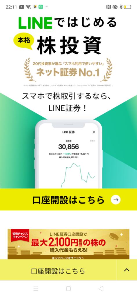 LINE証券の特徴と登録・使い方を解説_口座開設①