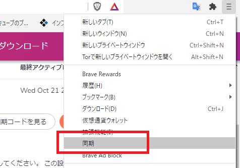 braveブラウザのブックマークをインポート_パソコンブラウザでの設定