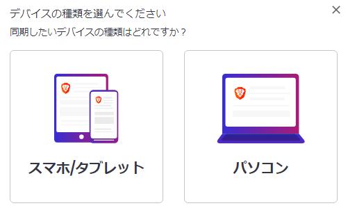 braveブラウザのブックマークをインポート_パソコン同期チェーンを開始する_android