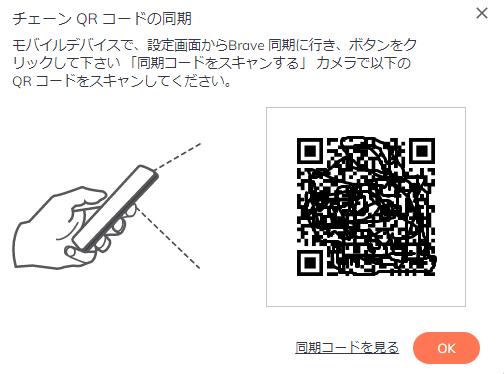 braveブラウザのブックマークをインポート_パソコン同期チェーンを開始する_android_QRコード