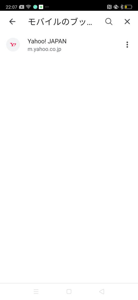 braveブラウザのブックマークをインポート_androidブックマーク方法2