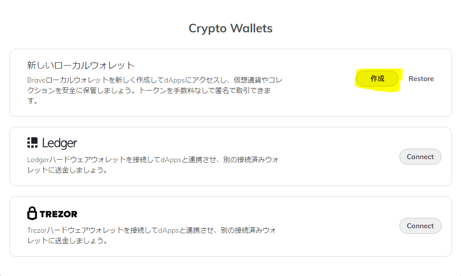 braveブラウザの仮想通貨ウォレット(メタマスク)の使い方を解説2