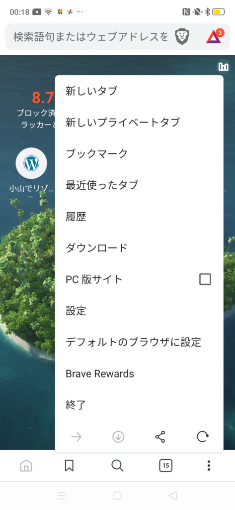 brave(ブレイブ)ブラウザでキャッシュ履歴クリアandroid