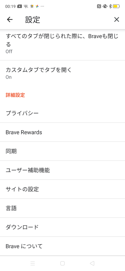 brave(ブレイブ)ブラウザでキャッシュ履歴クリアandroid4