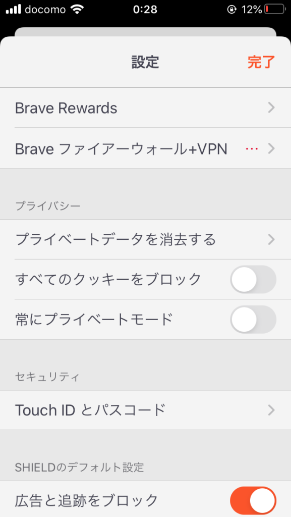 brave(ブレイブ)ブラウザでキャッシュ履歴クリアiphone