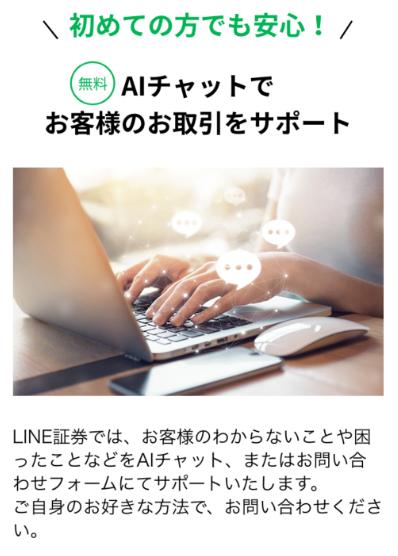 LINE証券の特徴と登録・使い方を解説_メリット_AIチャットでサポート