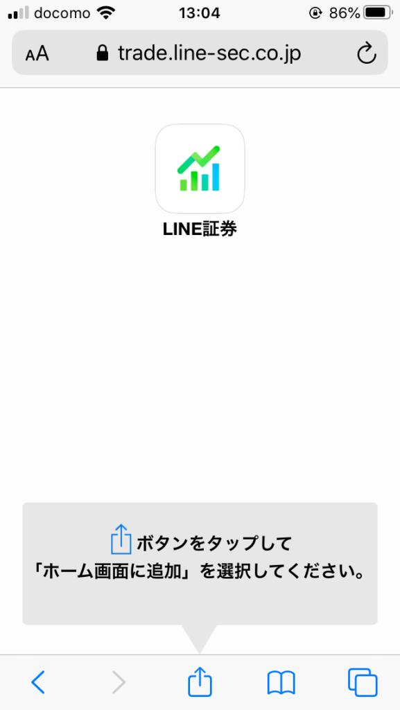 LINE証券の特徴と登録・使い方を解説_使い方‗ホーム画面追加