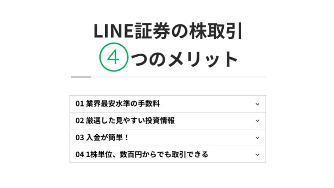 LINE証券の特徴と登録・使い方を解説_4つのメリット