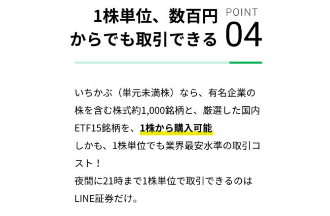 LINE証券の特徴と登録・使い方を解説_4つのメリット_1株単位で取引可能