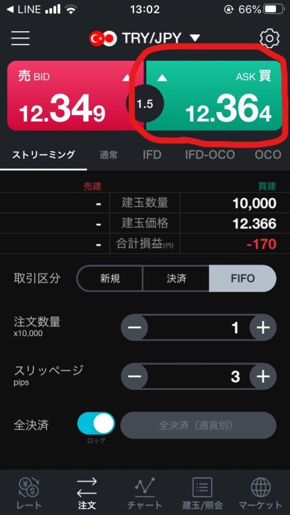 LINE_FXの特徴と登録・使い方を解説_キャンペーンの受け取り方_購入方法‗購入画面_LI