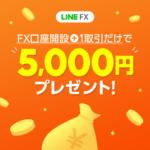 LINEFXの特徴や登録方法!5000円キャンペーンの受け取り方を初心者に解説!