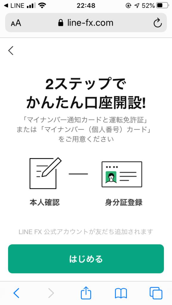 LINE_FXの特徴と登録・使い方を解説_口座開設方法①