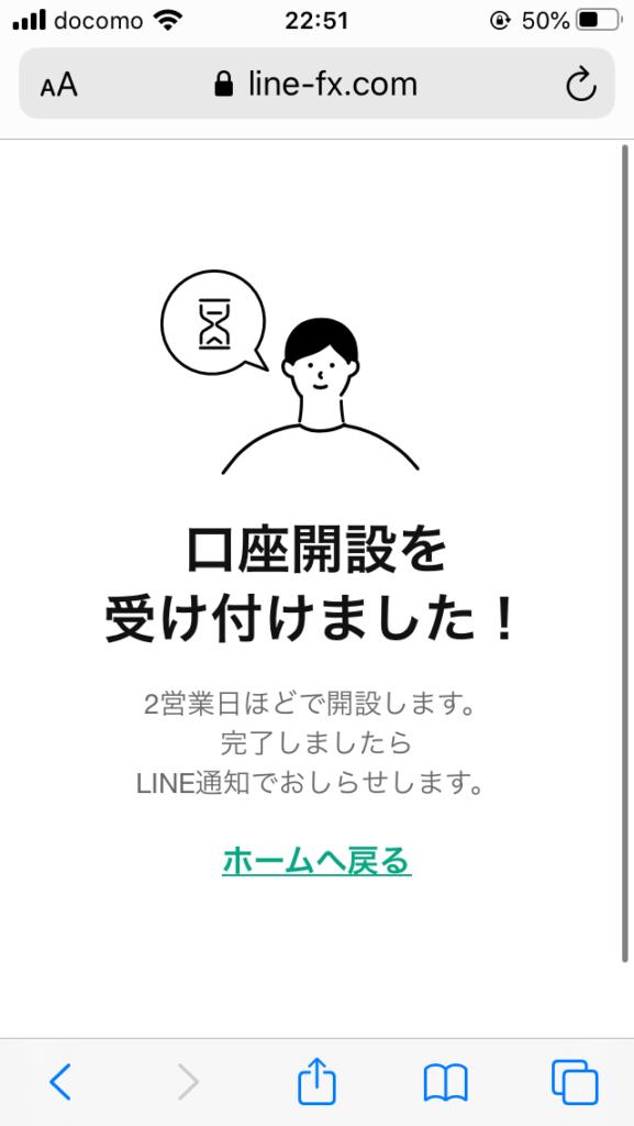 LINE_FXの特徴と登録・使い方を解説_口座開設方法10完了