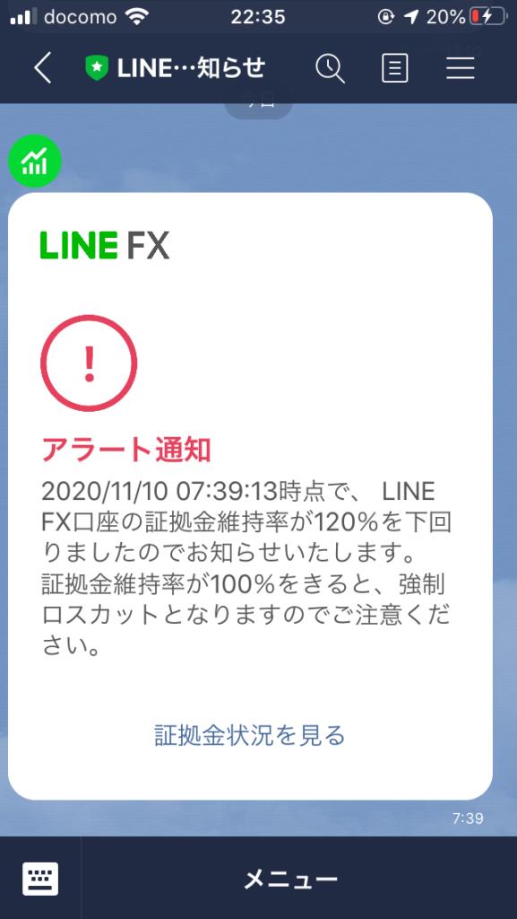 LINE_FXの特徴と登録・使い方を解説_特徴_ロスカット