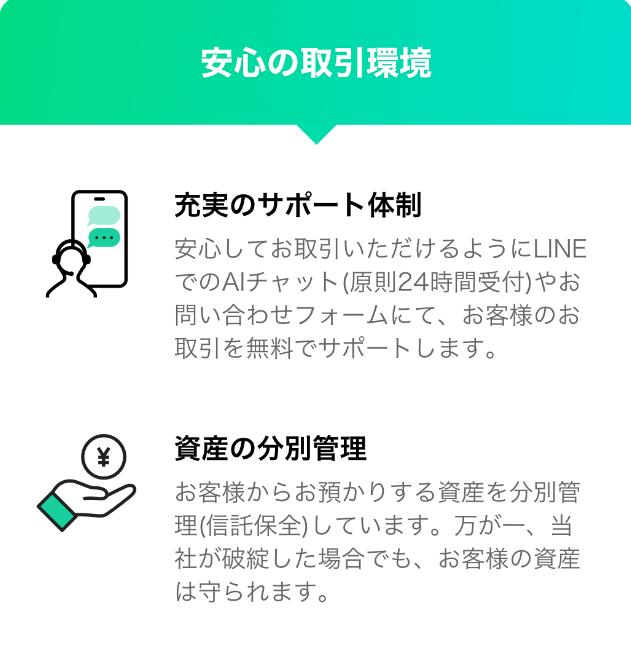 LINE_FXの特徴と登録・使い方を解説_特徴_安心の取引環境