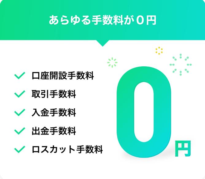 LINE_FXの特徴と登録・使い方を解説_特徴_手数料が0円