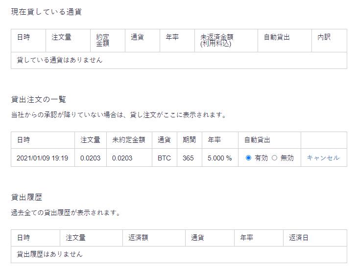 Coincheck(コインチェック)レンティングのやり方_レンティング申請2