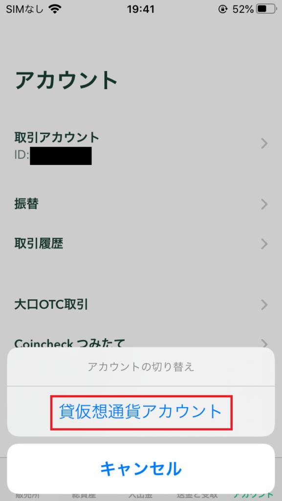 Coincheck(コインチェック)レンティングのやり方_iPhoneスマホアプリ8