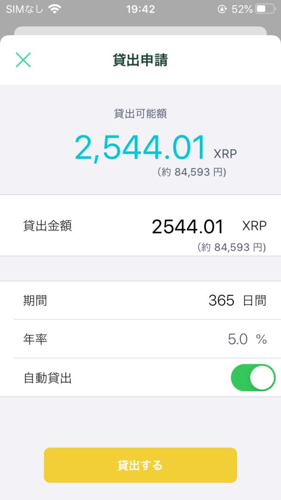 Coincheck(コインチェック)レンティングのやり方_iPhoneスマホアプリ9