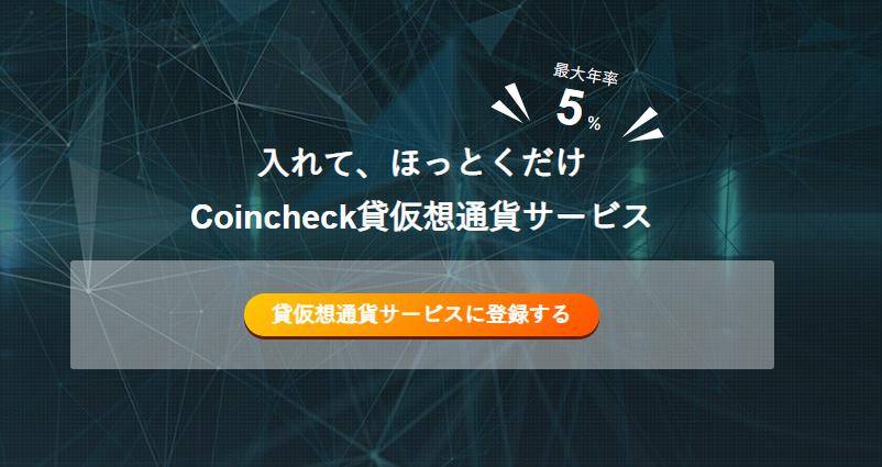 Coincheck(コインチェック)レンティングアカウントの開設