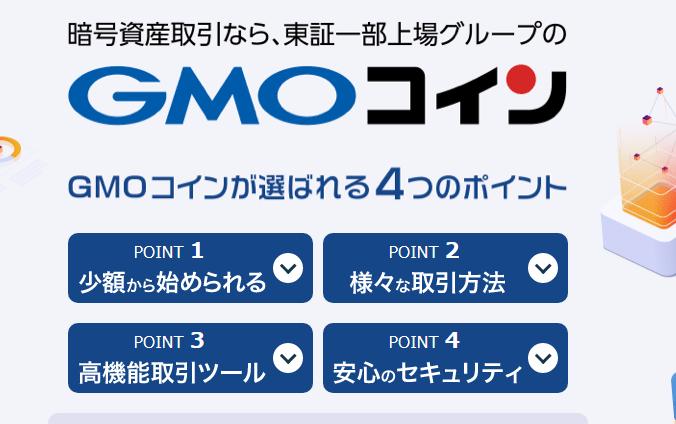 GMOコインのレンティング(貸仮想通貨)のやり方_GMOコインの特徴まとめ